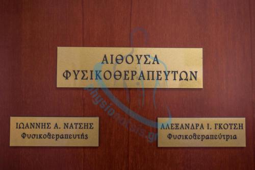 physionatsis-office2